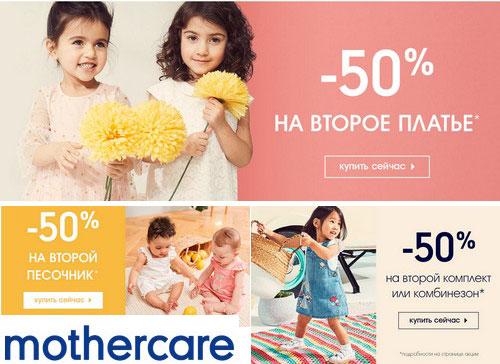 Промокод Mothercare (мазекее). Скидка 50% на второй товар