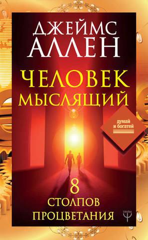 Обложка книги Думай и богатей - Аллен Джеймс - Человек мыслящий. 8 столпов процветания [2019, FB2, RUS]