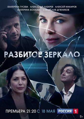 Премьера на Россия1.РАЗБИТОЕ ЗЕРКАЛО (2020г)