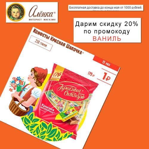 Промокод Аленка. Конфеты за 1 рубль + скидка 20% на весь заказ