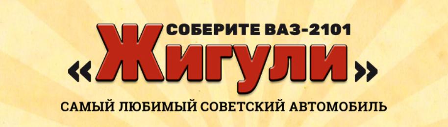 """ВАЗ-2101 """"Жигули"""" - График Выхода и обсуждение"""