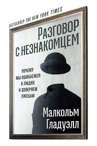 Обложка книги Альпина: психология и философия - Гладуэлл М. - Разговор с незнакомцем: Почему мы ошибаемся в людях и доверяем лжецам [2020, EPUB, RUS]