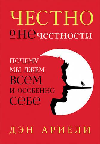Обложка книги Кругозор - Ариели Дэн - Честно о нечестности. Почему мы лжём всем и особенно себе [2020, FB2, RUS]
