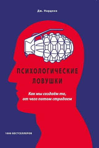 Обложка книги Современные методы в психотерапии - Нардонэ Дж. - Психологические ловушки. Как мы создаём то, от чего потом страдаем [2020, FB2, RUS]