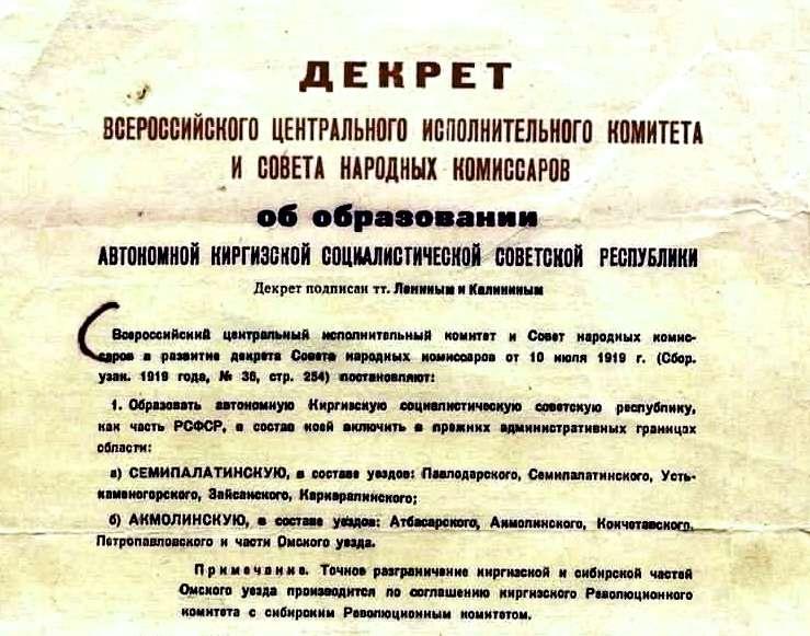 26 августа 1920 года издан декрет «Об образовании Автономной Киргизской Советской Социалистической Республики».