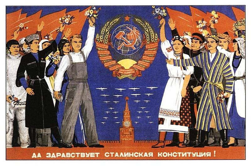 5 декабря 1936 года Чрезвычайный VIII Съезд Советов СССР утвердил новую Конституцию страны.