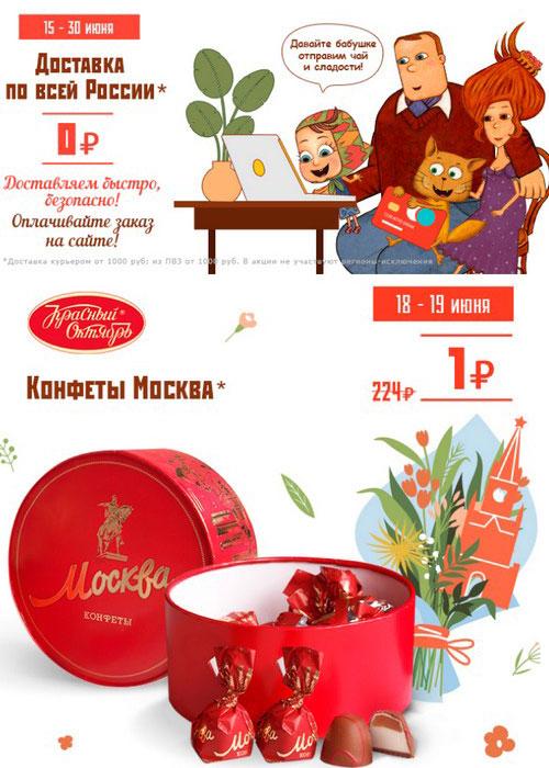 Промокод Аленка. Конфеты за 1 рубль + Бесплатная доставка