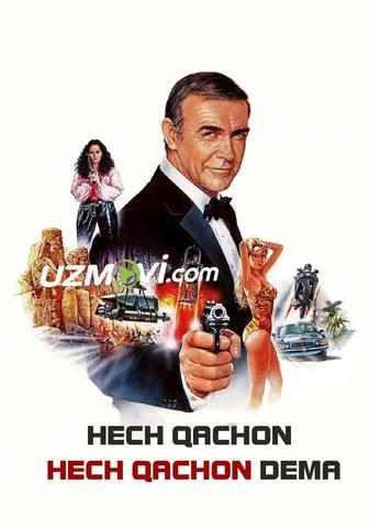 Jeyms Bond: hech qachon hech qachon dema Premyera