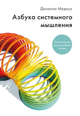 Обложка книги МИФ. Кругозор - Медоуз Донелла - Азбука системного мышления [2018, PDF/EPUB/FB2/RTF, RUS]