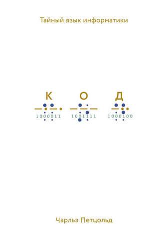 Петцольд Чарльз - Код. Тайный язык информатики [2019, EPUB / FB2 / MOBI / PDF, RUS]