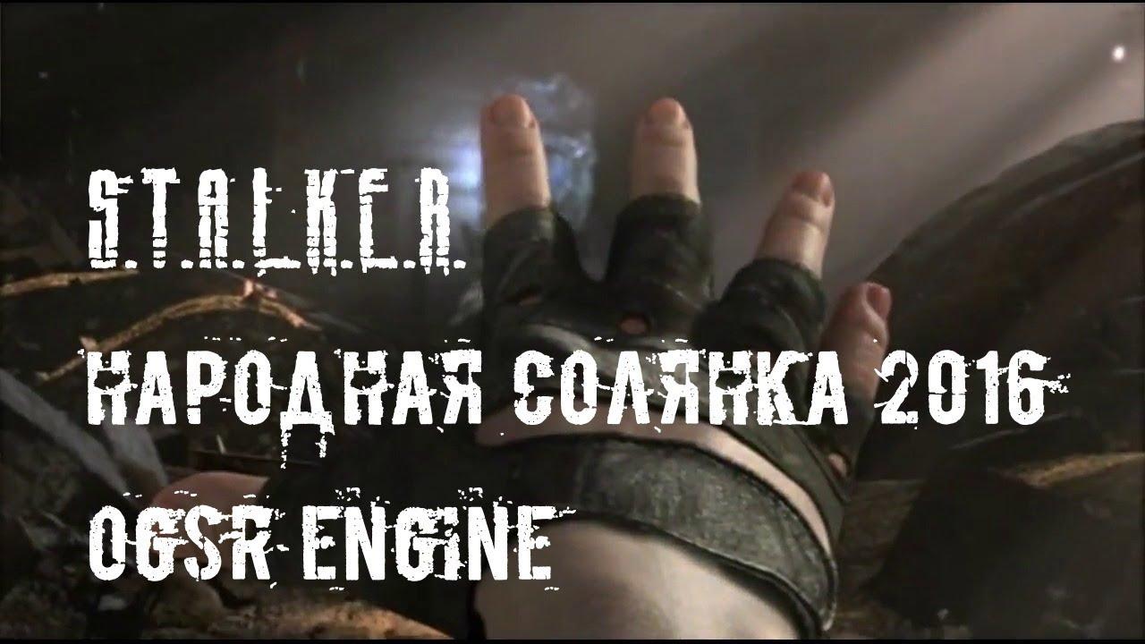 Народная Солянка 2016 OGSR + дополнения
