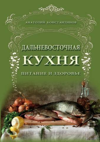КонстантиновА. А. - Дальневосточная кухня. Питание и здоровье [2014, PDF, RUS]