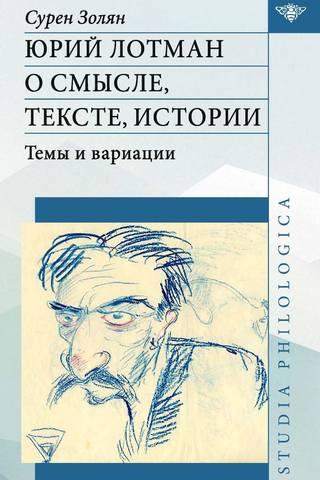 Studia philologica - Золян С. Т. - Юрий Лотман: О смысле, тексте, истории. Темы и вариации [2020, PDF, RUS]