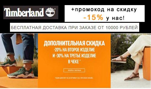 Промокод Timberland. Скидка 15% и +до 30% на весь заказ