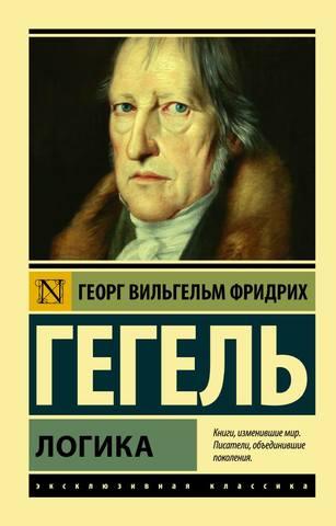 Обложка книги Эксклюзивная классика - Гегель Г. В. Ф. - Логика [2019, PDF/EPUB/FB2/RTF, RUS]