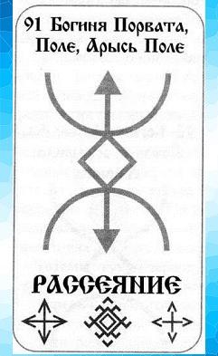 руна Рассеивание