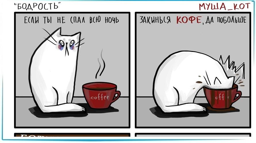 Заменить кофе для бодрости
