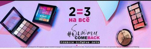 Промокод NYX (nyxcosmetic.ru). 2=3 на почти все товары