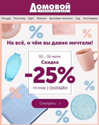 Промокод Домовой. Скидка -25% на весь заказ
