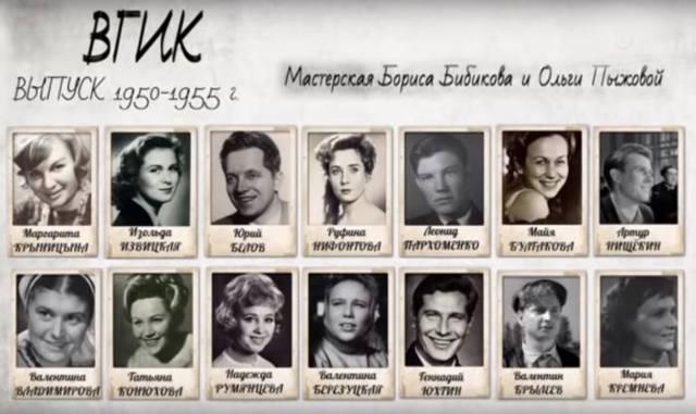 Роковой курс ВГИКа: Трагические судьбы выпускников актёрского факультета 1955 г