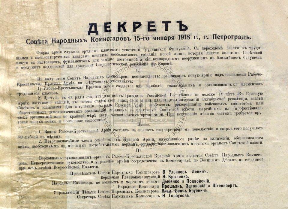 газета известия 25 января 1918 год