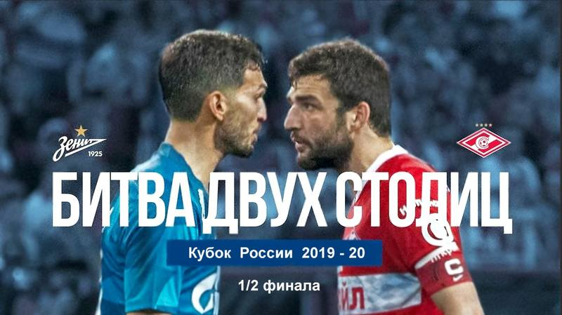 Зенит - Спартак 2020