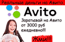 Денежный Avito