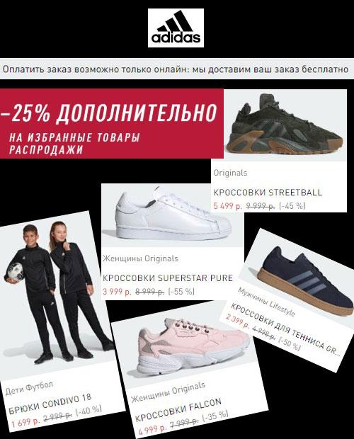 Промокод adidas. Дополнительно -25% на избранные товары распродажи