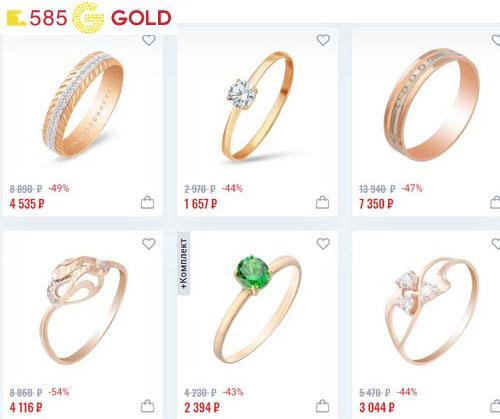 Промокод 585 Gold (zoloto585.ru). Скидка -35% на золотые кольца с фианитами или сваровски