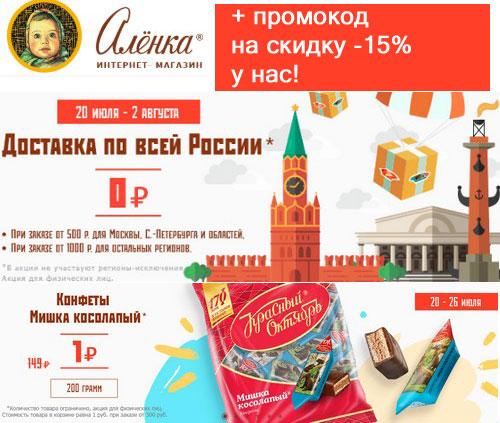 Промокод Аленка. Скидка 15% + бесплатная доставка