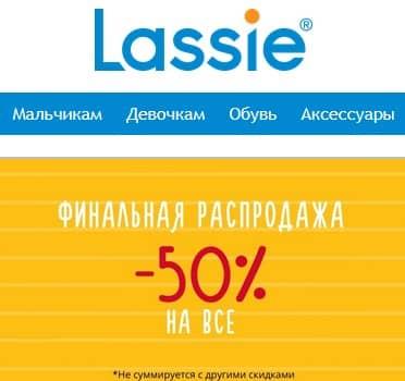 Промокод Lassie (lassieshop.ru). -50% на всё!