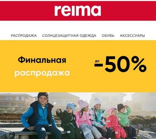 Промокод Reima (reimashop.ru). Скидка 50% на всё