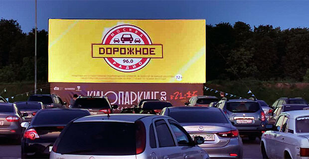 Ещё больше кино в Московской области с «Дорожным радио» - Новости радио OnAir.ru