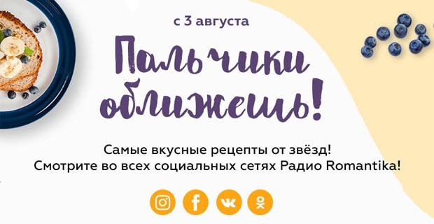 Пальчики оближешь! Звезды делятся с Радио Romantika рецептами любимых блюд - Новости радио OnAir.ru