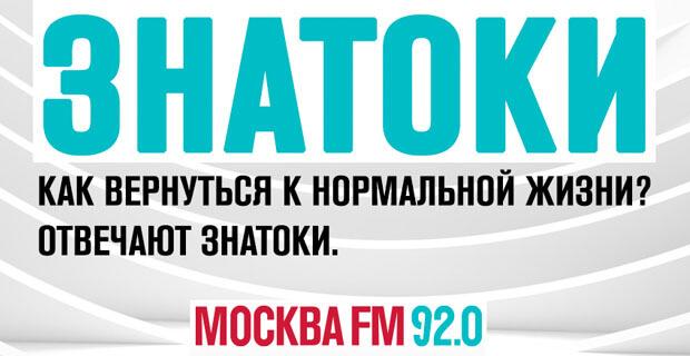 Радиостанции «Москва FM» представляет проект «ЗНАТОКИ» - Новости радио OnAir.ru