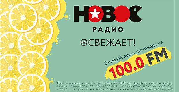 «Новое радио - Новосибирск» дарит своим слушателям по ящику лимонада каждый будний день - Новости радио OnAir.ru