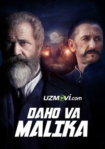 Daho va Malika