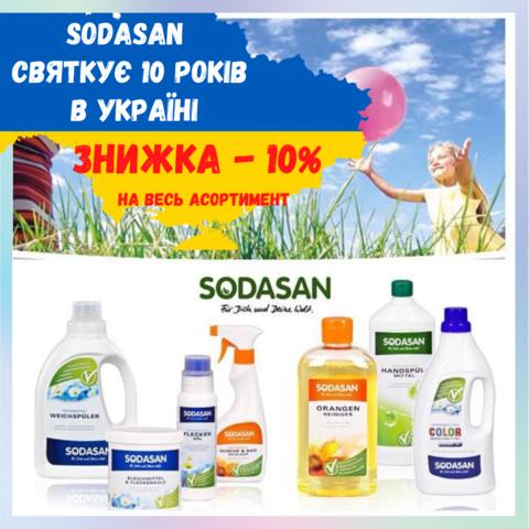 SODASAN святкує 10 років  в Україні