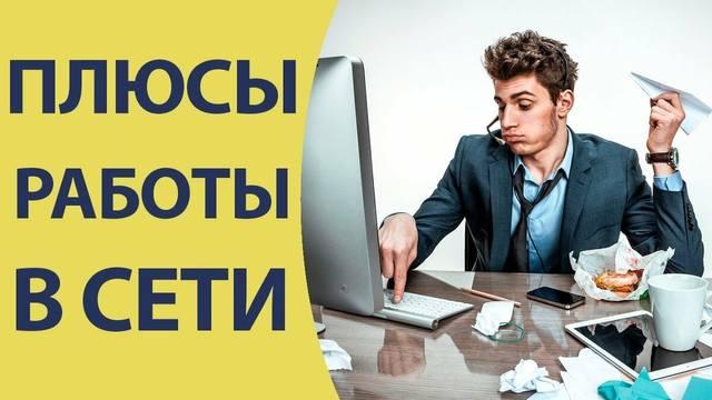 Мужчина работает в интернете