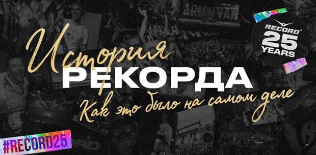 Это наша с вами история! Что происходило с Рекордом за 25 лет и к чему мы пришли - Новости радио OnAir.ru