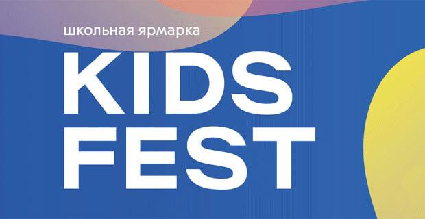 Детское радио приглашает на KIDS FEST