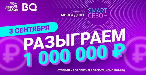 Стала известна дата розыгрыша третьего миллиона в игре «Много денег. SMART Сезон» на «Авторадио» - Новости радио OnAir.ru