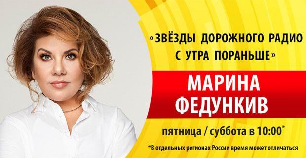 Марина Федункив на «Дорожном радио» - Новости радио OnAir.ru