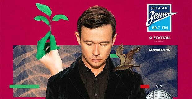 «Радио Зенит» приглашает на концерт! Дельфин выступит на крыше в центре Петербурга - Новости радио OnAir.ru