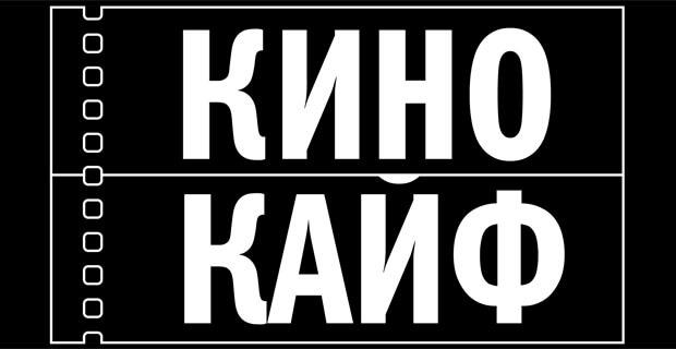 «КиноКайф» возвращается: «Европа Плюс» приглашает слушателей в кино