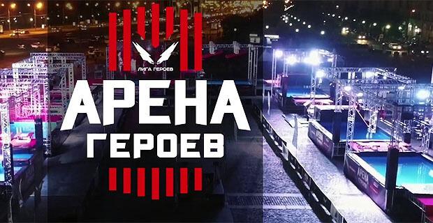 Слушатели Радио ENERGY выйдут на «Арену Героев» - Новости радио OnAir.ru