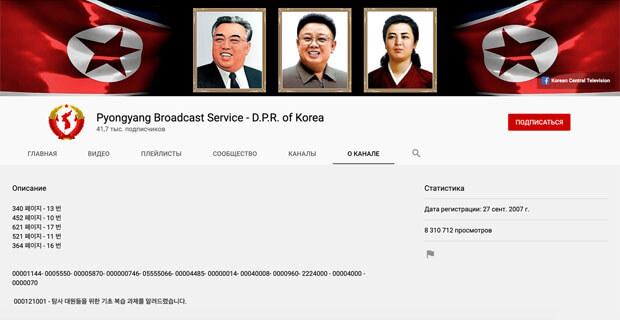 Государственное радио КНДР «Радио Пхеньяна» разместило на YouTube шпионский код
