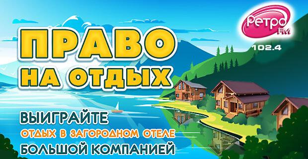 «Ретро FM» в Казани дарит поездки в загородный отель - Новости радио OnAir.ru