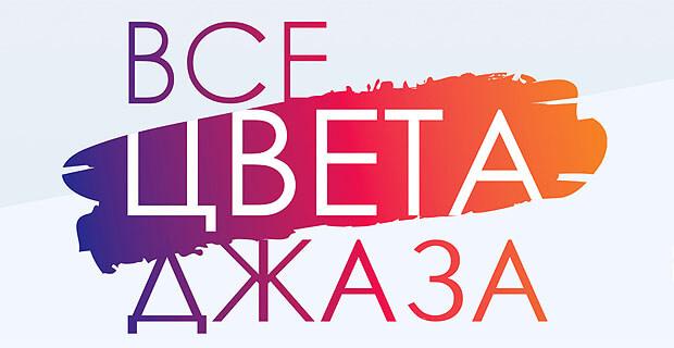 Объявление победителей Премии «Все цвета джаза» пройдет в эфире «Радио JAZZ 89.1 FM» - Новости радио OnAir.ru