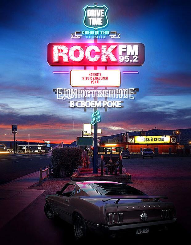 Новый сезон ROCK FM 95.2